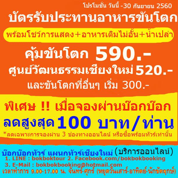 bannerkhantoke30sep17