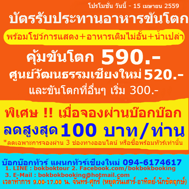 bannerkhantoke15apr16